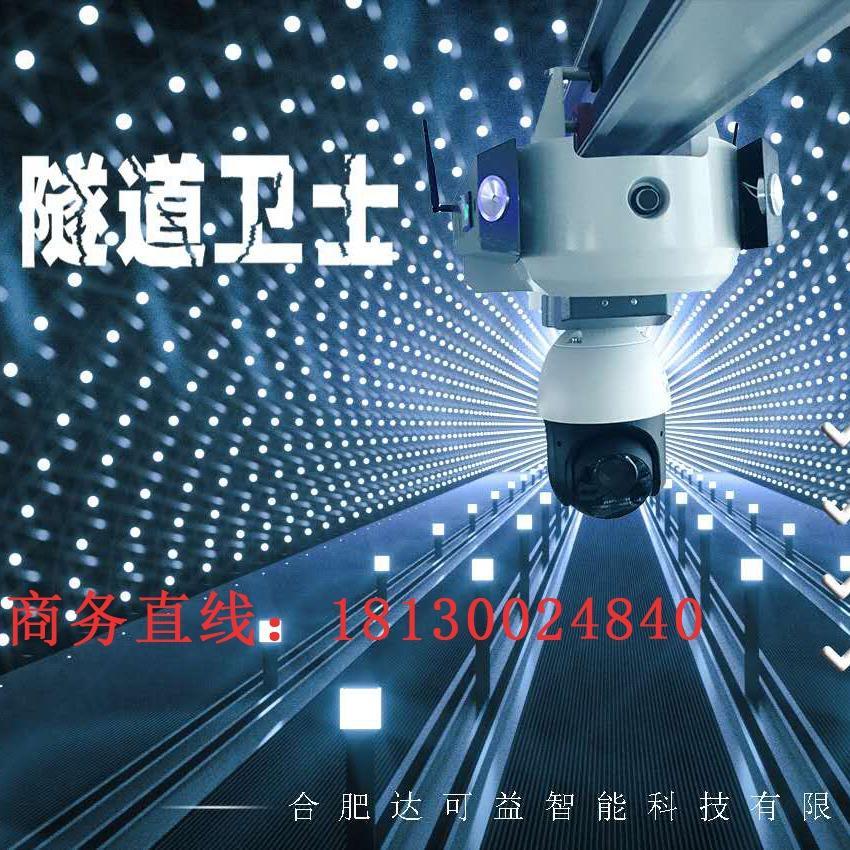 达可益智能 /智能轨道巡检机器人/自动测温巡检机器人/电力隧道巡检机器人