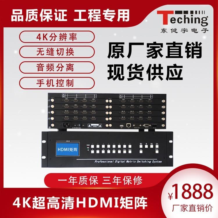 高清HDMI矩阵切换器音频视频会议系统主机多进多出原厂家直销 东健宇电子
