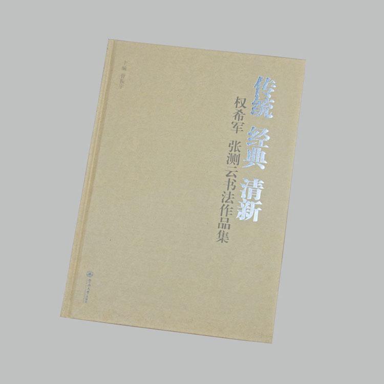 精装画册设计印刷 画册设计印刷公司