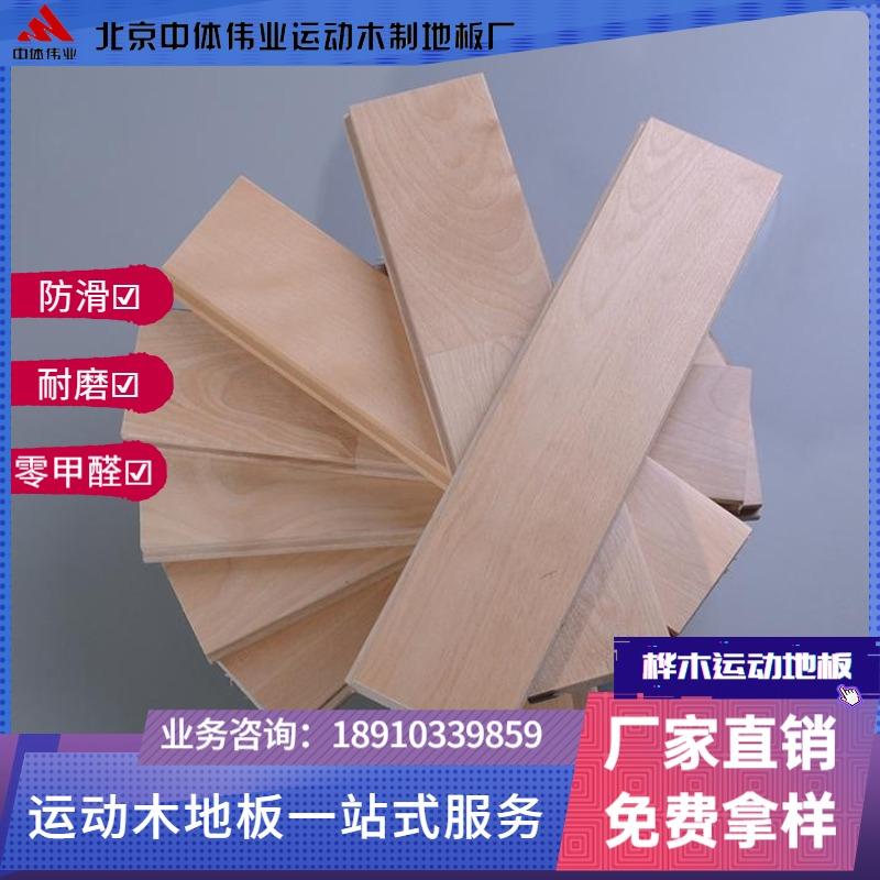 实木运动木地板 体育实木地板 球馆地板 运动木地板专业厂家 北京厂家