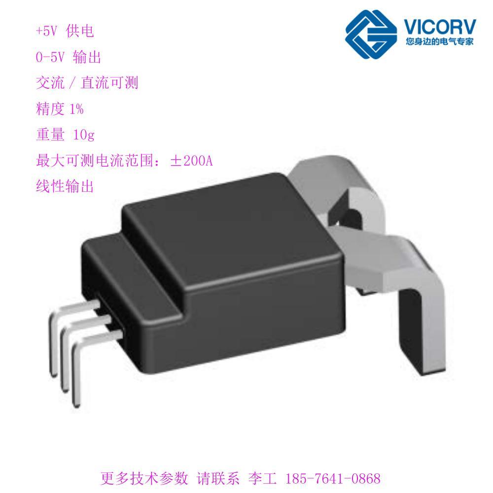 电流传感器 韦克威 高精度传感器 军用电流传感器 希磁 Allegro原位替换 军用元器件