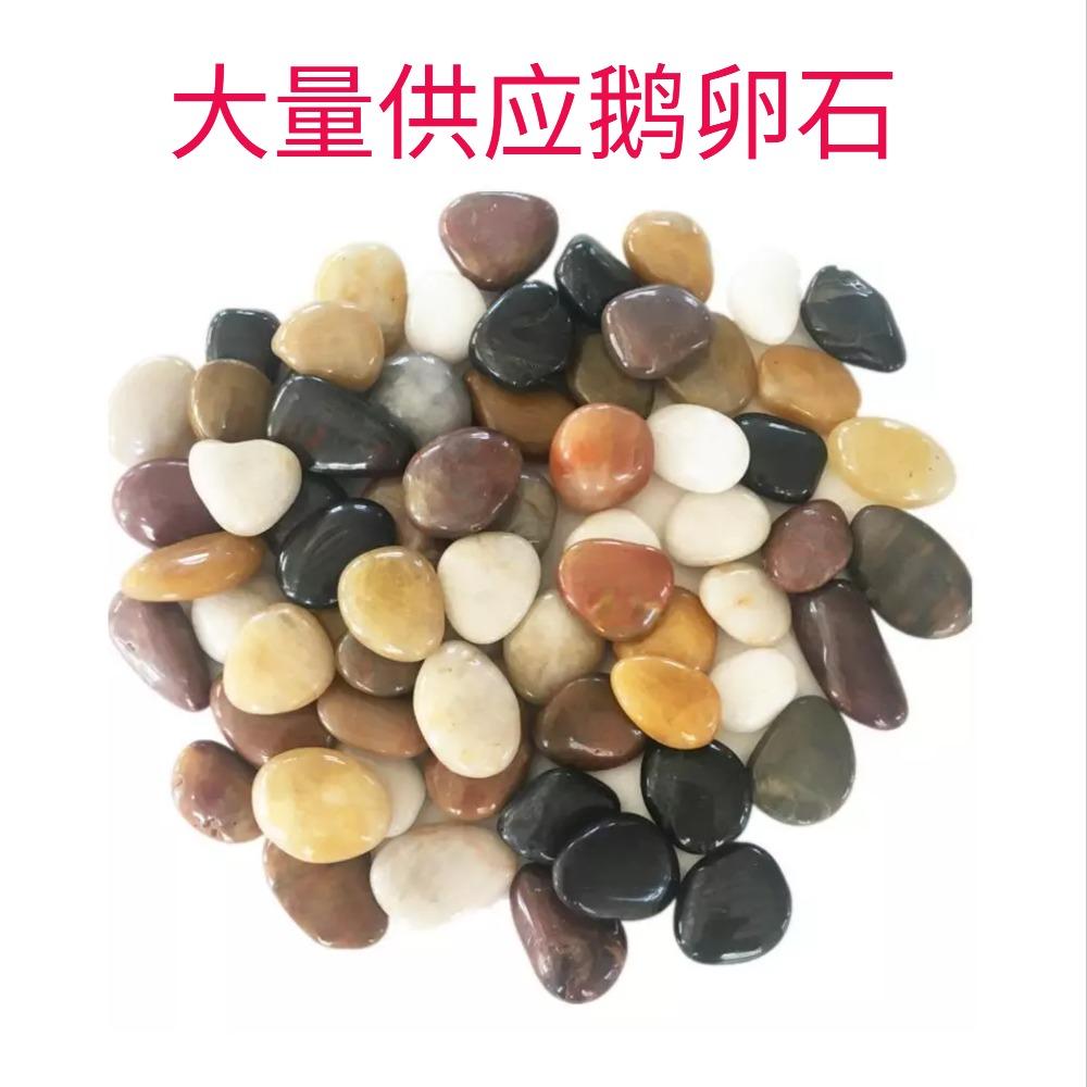 鹅卵石厂 鹅卵石价格 鹅卵石多少一吨