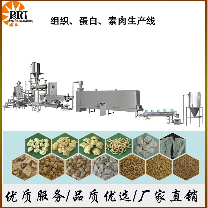 组织蛋白整套设备 拉丝蛋白设备 比睿特 厂家直供