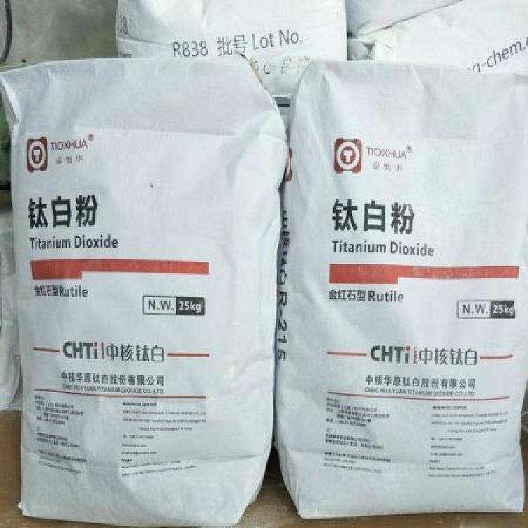 二氧化钛 中核华原二氧化钛 二氧化钛价格 厂家直营