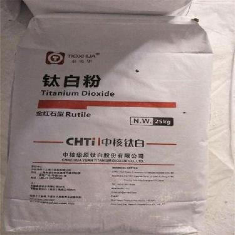 二氧化钛 中核华原二氧化钛 二氧化钛价格 厂家直销