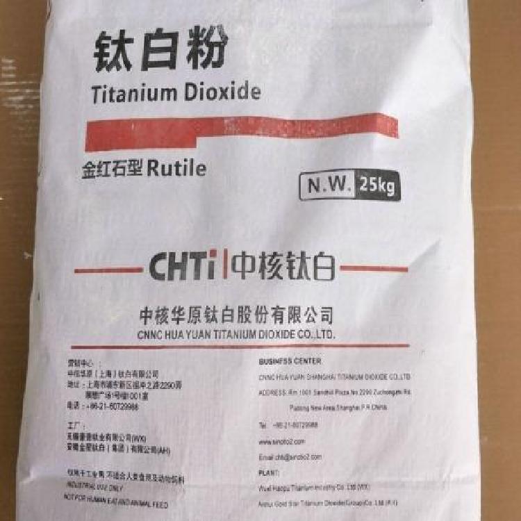 二氧化钛 二氧化钛厂家 二氧化钛价格 厂家