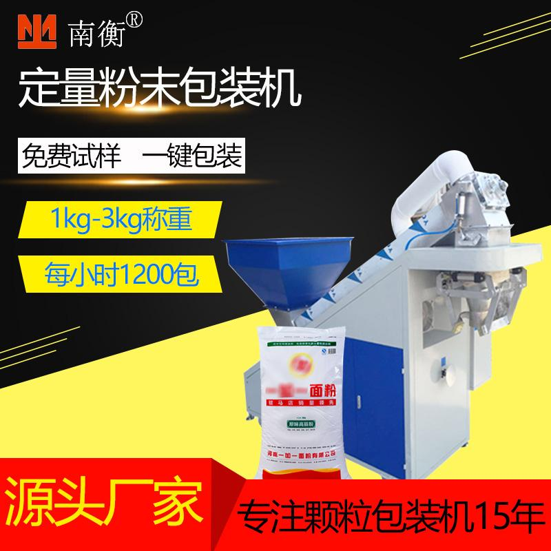高速粉剂包装机 粉剂小袋自动包装机 南衡称重