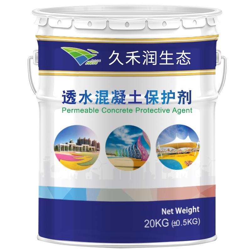 透水混凝土着色剂 透水混凝土罩面剂 久禾润
