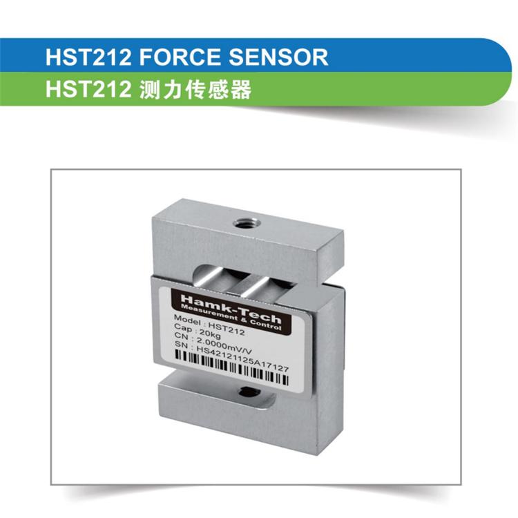 HST212 称重传感器 南京翰可泰科厂家专业定制传感器