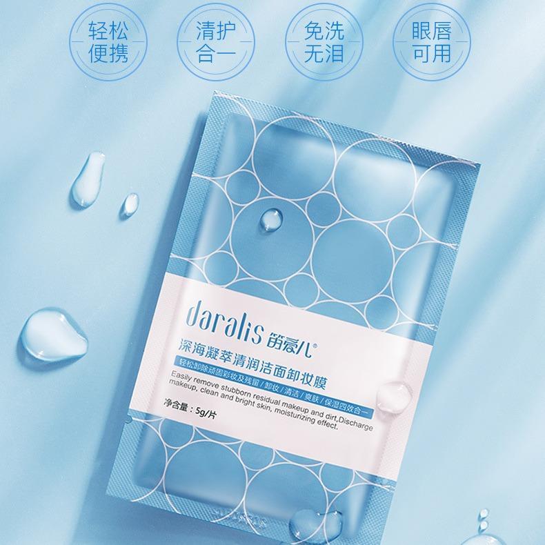 深层清洁 脸眼唇部温和保湿补水 卸妆湿巾
