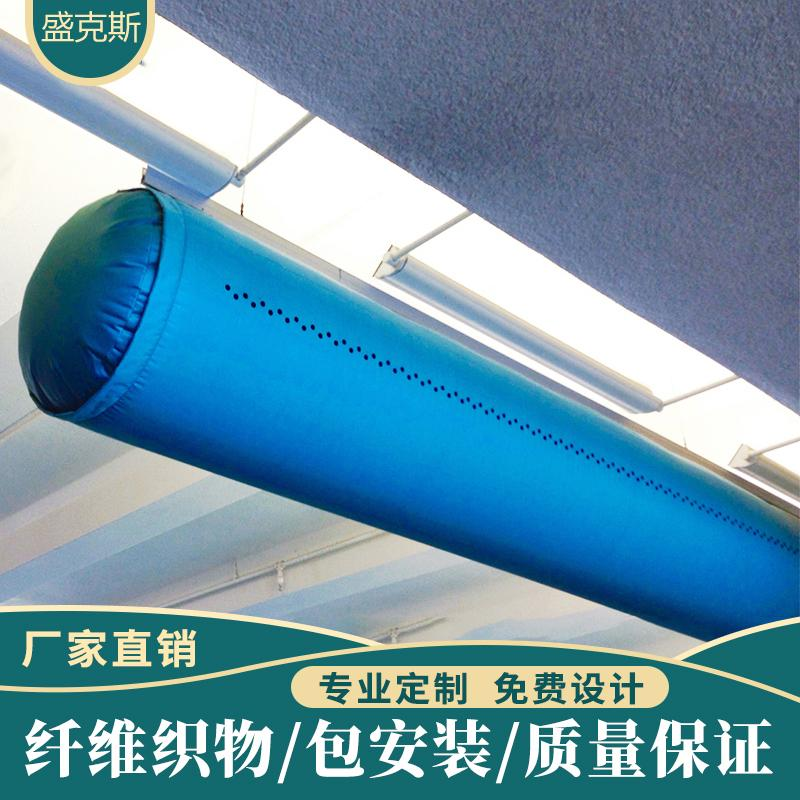 潍坊织物风管 布袋风管 布风管系统