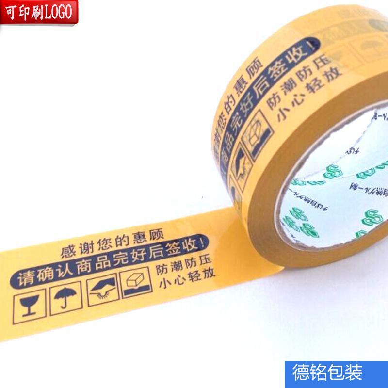 宁波胶带生产批发-印刷胶带定制