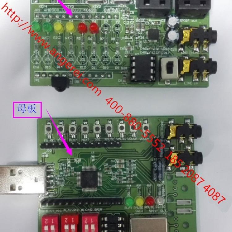 USB耳机方案应用