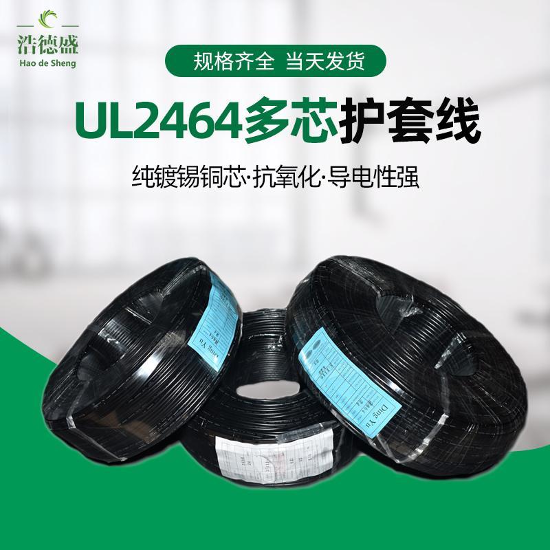 电子线材生产厂家ul2464护套线多芯线2芯2464多芯电子线厂家现货