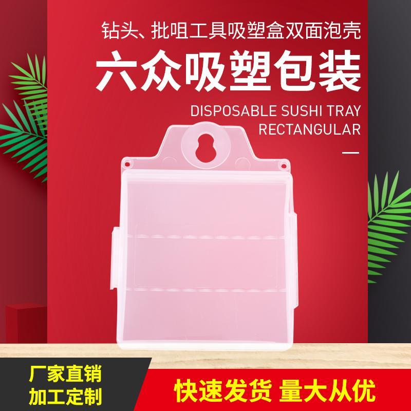 电子工具内托 化妆品药品托盘 广东吸塑包装