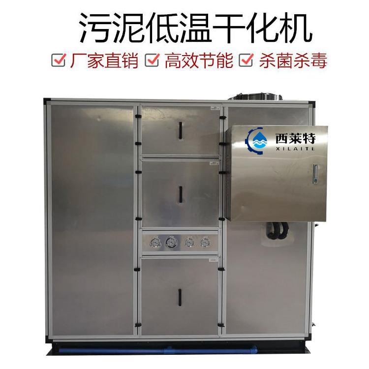 2020新款节能污泥热泵干燥机新品新优惠