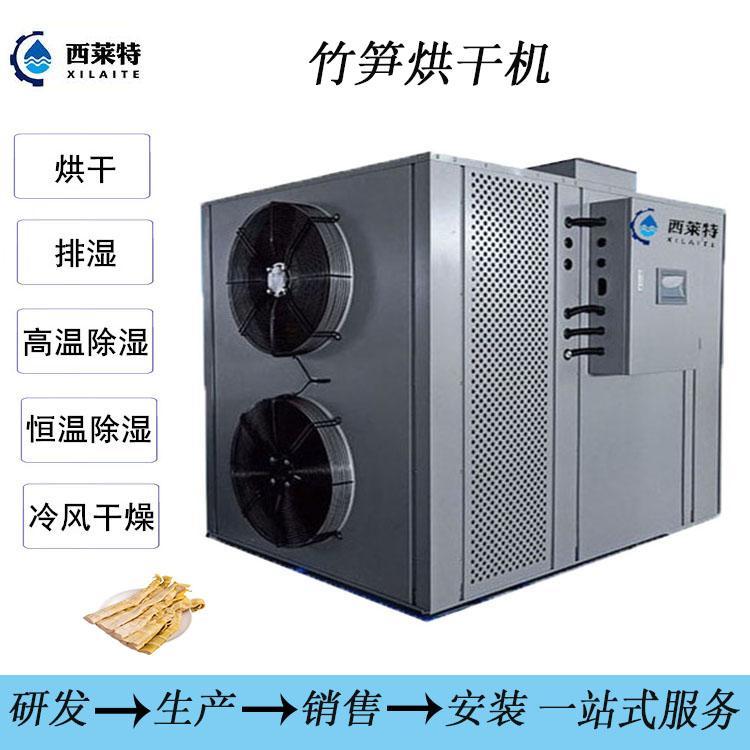 新款竹笋热泵干燥机直销专业生产好品质