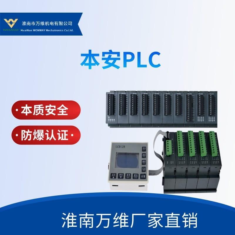 万维本安型PLC-矿用可编程控制器