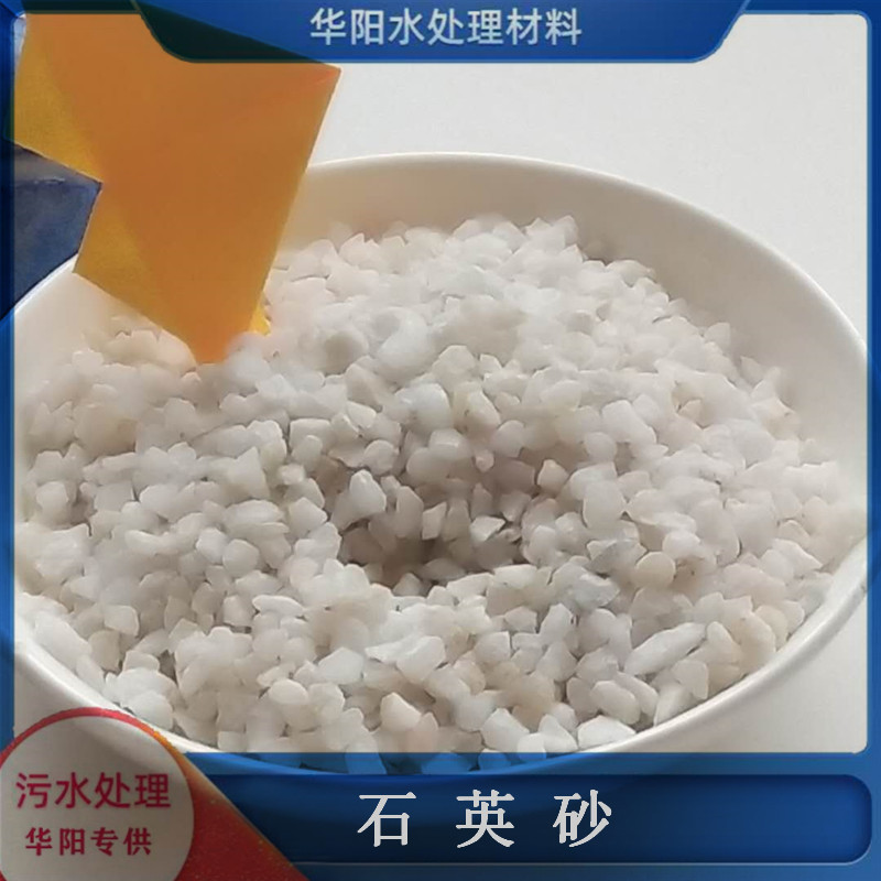 石英砂滤料作用 精制石英砂 销售厂家