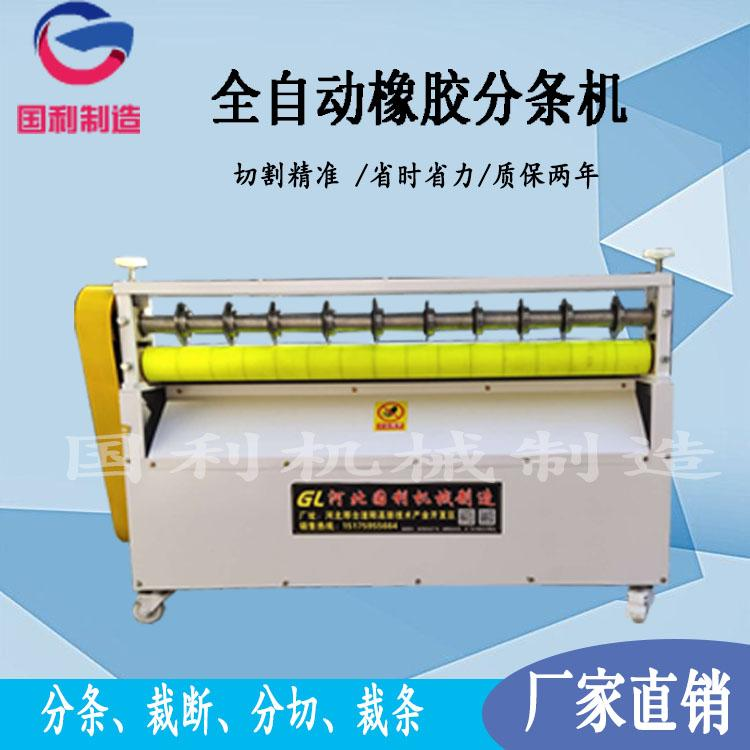 大型多功能分条机全自动塑料PVC复卷机珍珠棉EVA分切机内胎切胶机