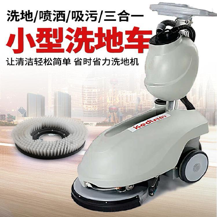 晋城手推式洗地机 商场物业车站电瓶手推式洗地机