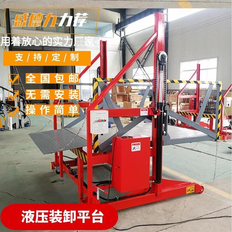 多功能液压卸货机 2/3吨卸货平台 盛德力升降平台直销