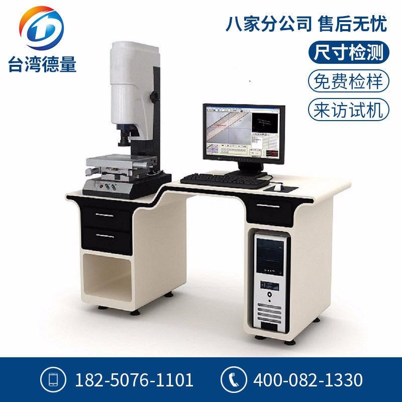 VMC3020二次元影像仪五金塑胶一键测量仪检测仪 全自动影像测量仪