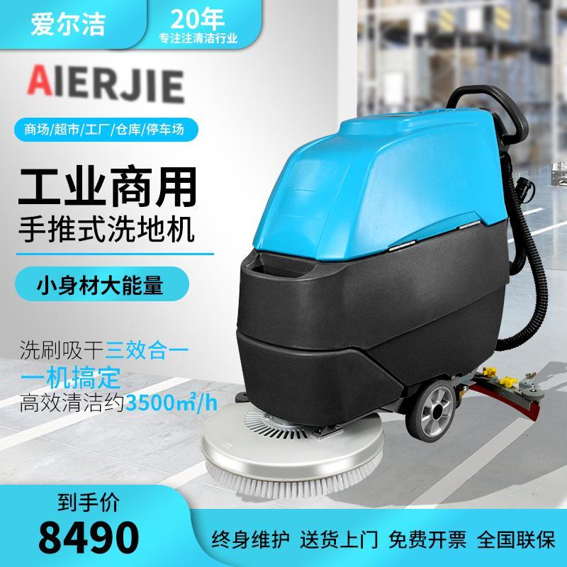 手推式洗地机 驾驶式洗地机