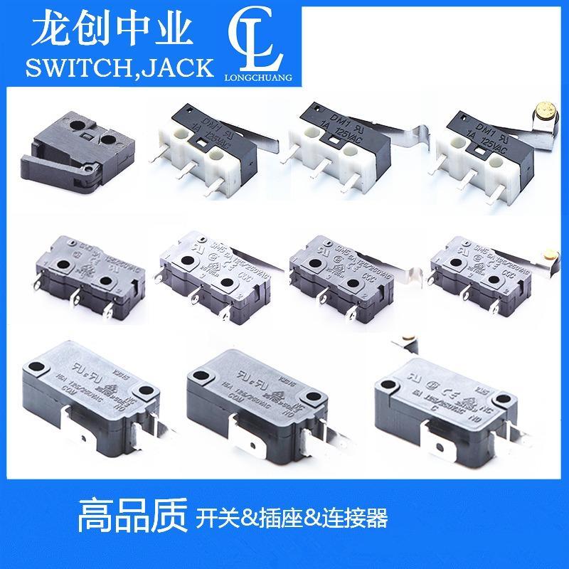 电表微动开关 电表控制开关 龙创中业