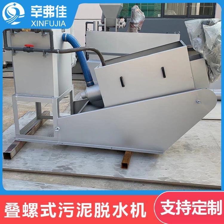 厂家直销叠螺机 叠螺式污泥浓缩脱水一体机 定制加工 质量保证