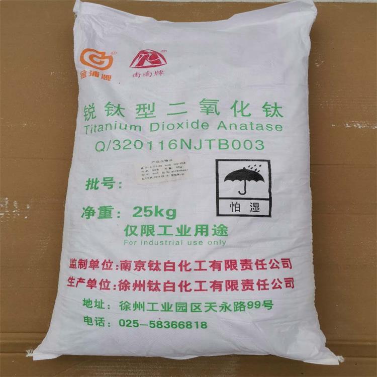 南南牌锐钛型二氧化钛 着色力强厂家供货锐钛型二氧化钛