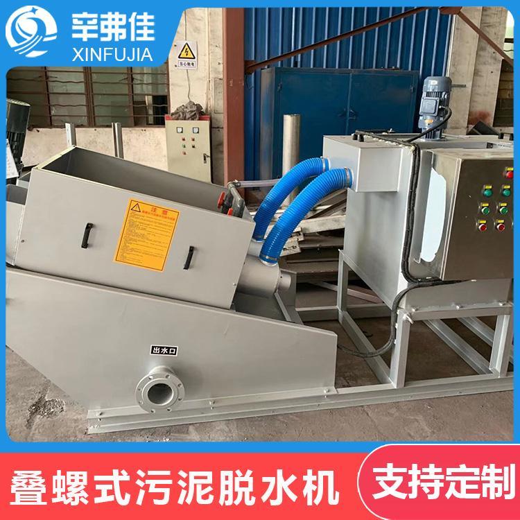 厂家直销 叠螺式污泥脱水机 叠螺机 污泥浓缩脱水一体机 多种型号 支持定制 量大优惠