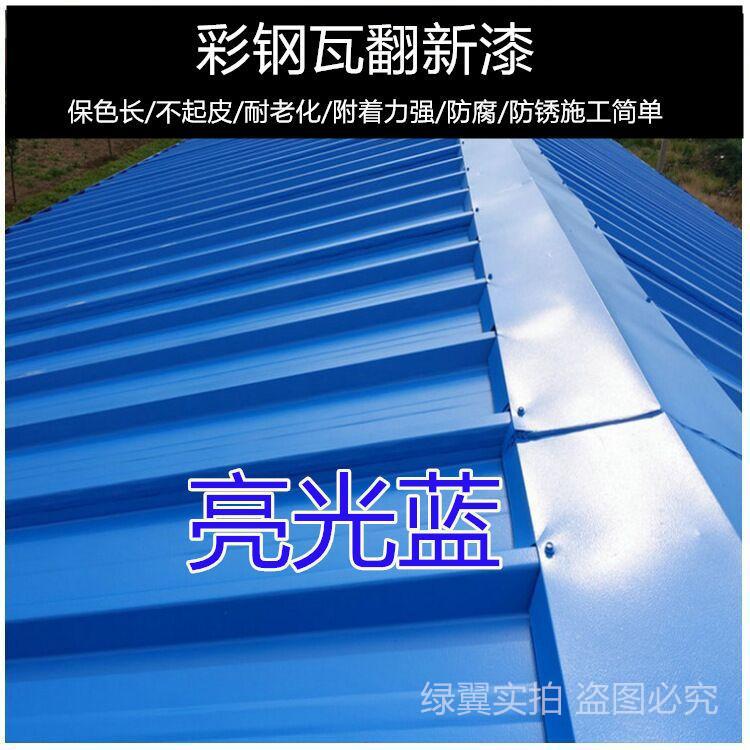 专业厂家 彩钢瓦翻新喷漆 金属屋顶彩钢瓦水漆 绿翼水漆 价格优惠