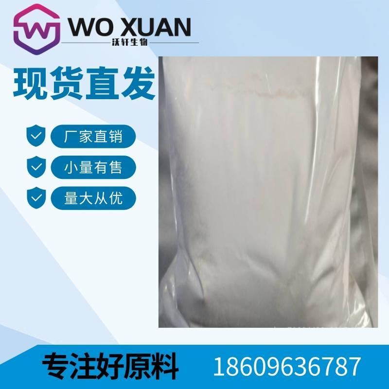 维生素C原料厂家 维生素C价格批发 99含量 CAS 50-81-7