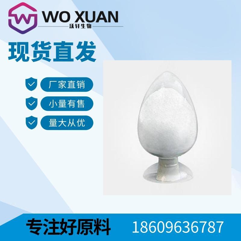 二氧化钛厂家 食品级二氧化钛 批发价格 CAS13463-67-7