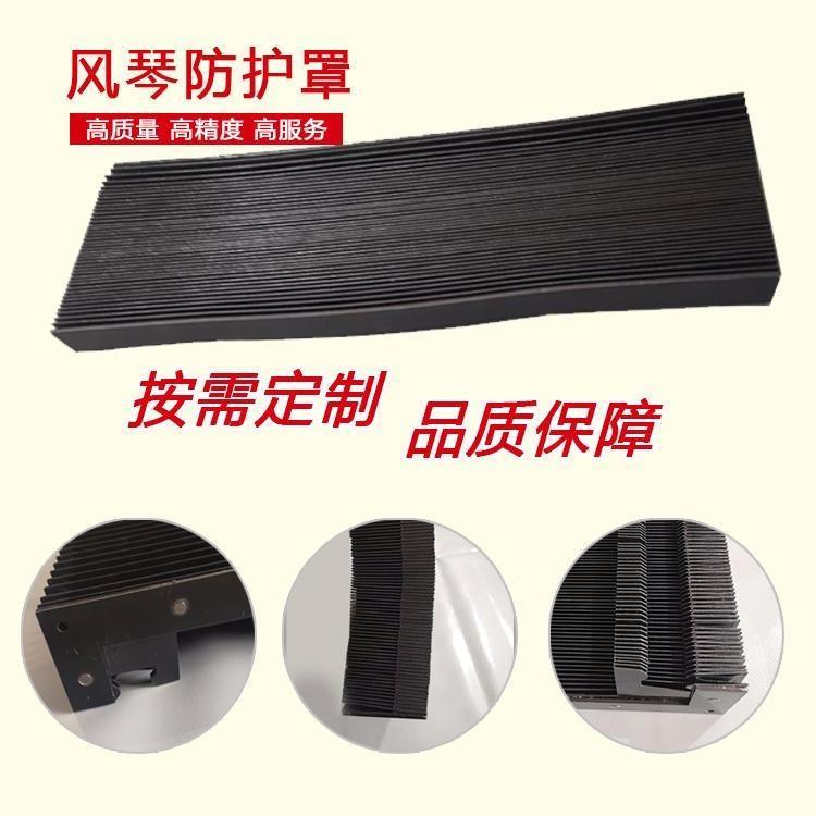 风琴式机床防护罩 机床风琴防护罩厂家生产