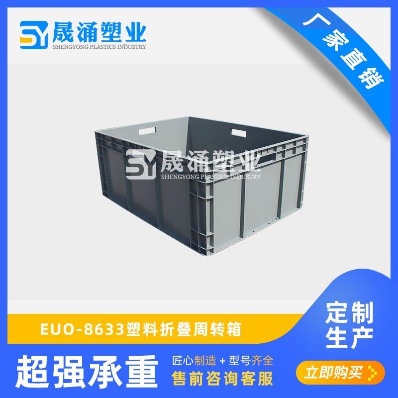EUO-8633塑料折叠周转箱-加厚工业塑料物流箱-规格齐全可定制