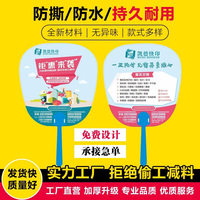 江苏宏彩 广告宣传扇子 1对1免费设计 高清印刷 夏日纳凉 扇子