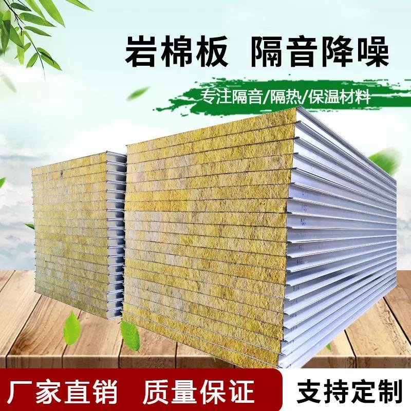 河北岩棉保温复合板 屋面岩棉保温板 长期供应