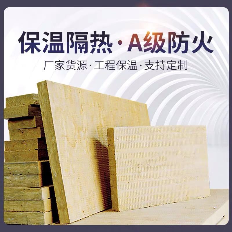批发化工岩棉保温复合板 屋面岩棉保温板 长期供应