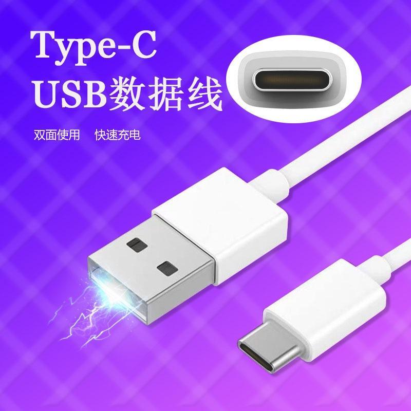 type-C快速充电数据线不伤机深圳type-C圆头数据线厂家
