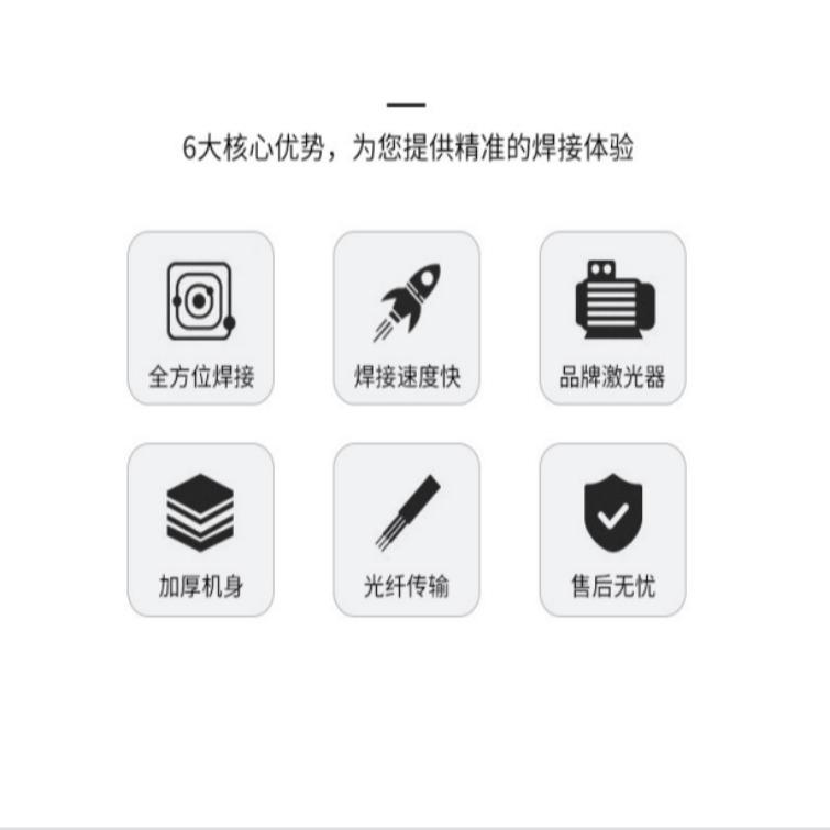 辽宁电脑笔记本数码产品外壳键盘数据线螺丝等配件激光焊接机