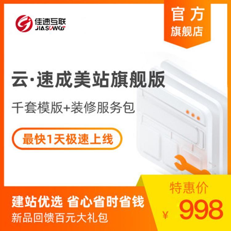 响应式网站建设 深圳公司网站建设 深圳模板网站建设 佳速互联
