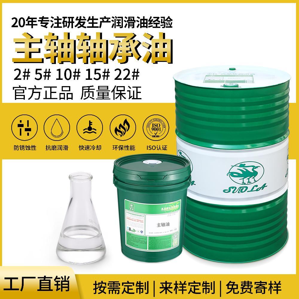 机械主轴润滑油 cnc机器润滑油 生产厂家直销索拉