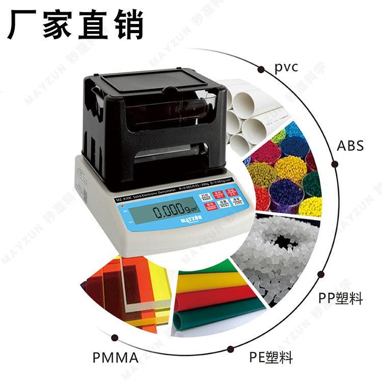 聚碳酸酯PC密度计 聚碳酸酯PC比重计 密度测试仪 检测仪 MZ-A300