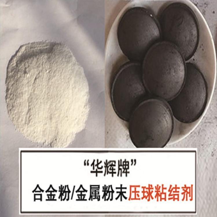 胜辉竹炭粘合剂 钢渣污泥压球粘合剂