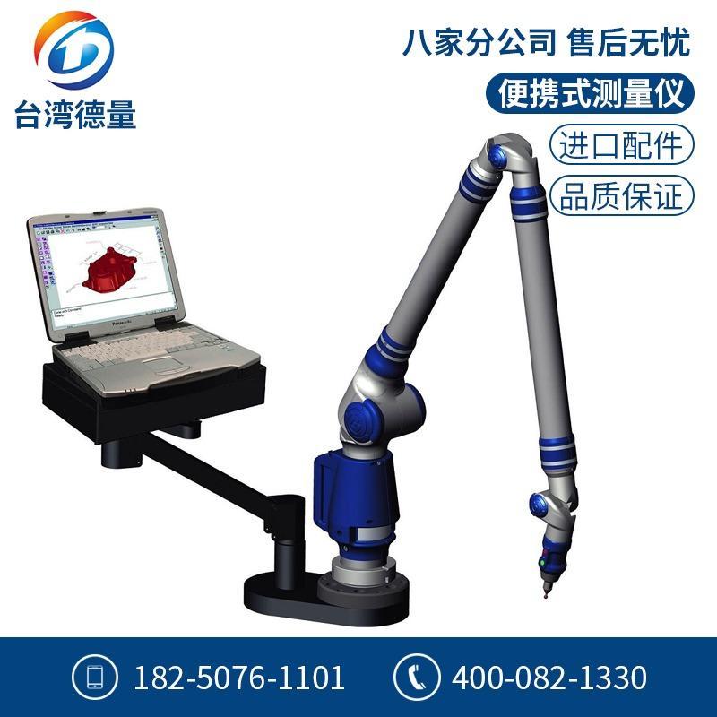 特价 活动式全自动三坐标尺寸 三次元检测 便携式活动臂三坐标