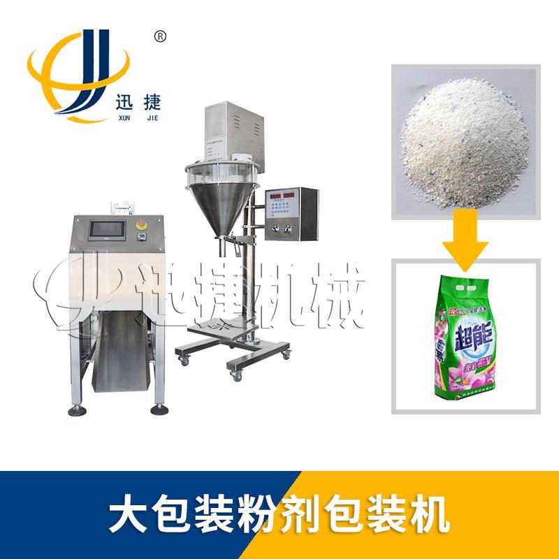 山东定制款粉剂计量包装机自动下料粉剂灌装机适用各种粉末物料