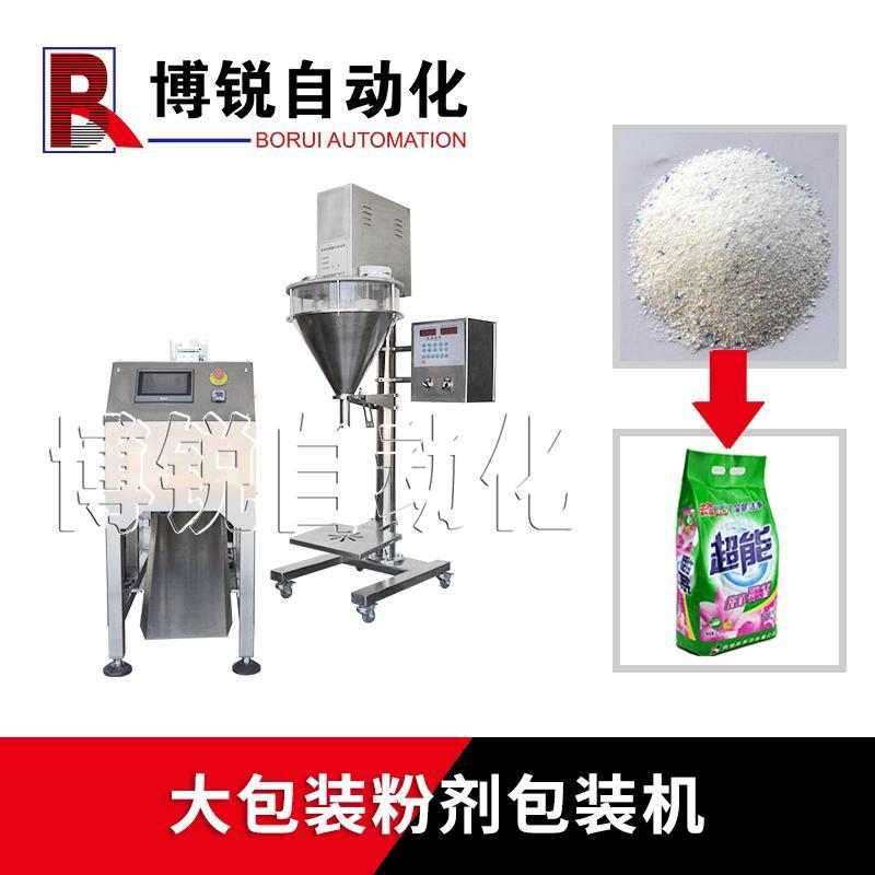 山东 定制款 粉剂计量包装机 自动下料 粉剂灌装机 适用各种粉末物料博锐自动化