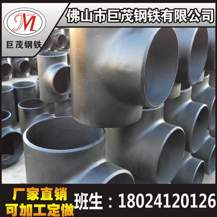 水管薄壁 乐从碳钢无缝三通 管道基地